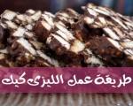 طريقة عمل الليزي كيك Lazy Cake اسرع و اسهل كيكة