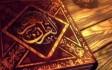تعرف على أسماء مكة المكرمة التي وردت في القرآن الكريم